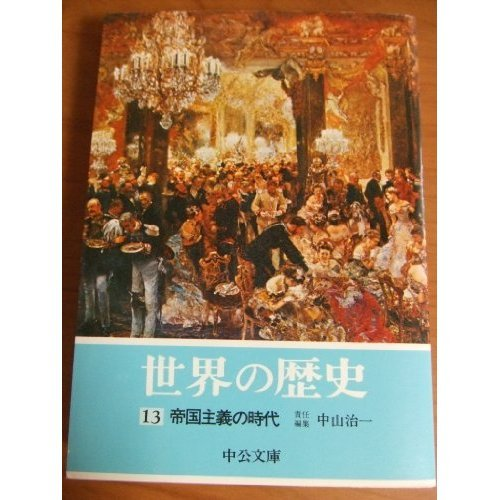 世界の歴史 (13) 帝国主義の時代 (中公文庫)の詳細を見る