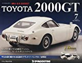 週刊 トヨタ 2000GT 2012年 2/14号 [分冊百科]