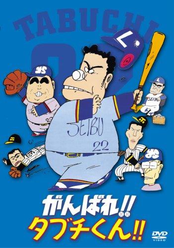 がんばれ!!タブチくん!! [DVD] / 肝付兼太, 西田敏行, 二木てるみ (出演); 芝山努 (監督)