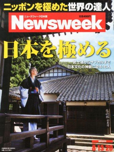 Newsweek (ニューズウィーク日本版) 2013年 8/20号 [日本を極める]の詳細を見る