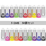 TEWENE USBメモリ 512MB 50個?#20114;氓?フラッシュメモリー フラッシュドライブ usbフラッシュメモリー 回転式 10色ミックスグカラー (50個?#20114;氓?512MB、512GBではありません)