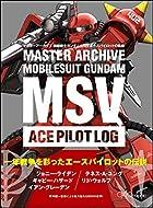 機動戦士ガンダム マスターアーカイブMSV エースパイロットの軌跡