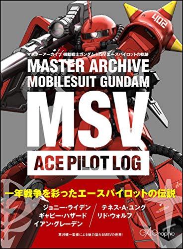 マスターアーカイブ 機動戦士ガンダム MSVエースパイロットの軌跡 (マスターアーカイブシリーズ)