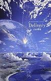 Delivery (ハヤカワSFシリーズ Jコレクション)