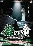 發の竜~逆転の闘牌~[DVD]