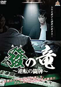 發の竜~逆転の闘牌~ [DVD]