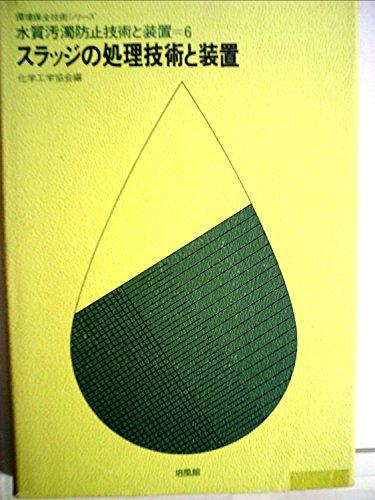 水質汚濁防止技術と装置〈6〉スラッジの処理技術と装置 (1978年) (環境保全技術シリーズ)
