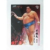 BBM2015大相撲カード「レジェンド」至宝■レギュラーカード■08横綱/武蔵丸