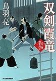 双剣霞竜―八丁堀剣客同心 (ハルキ文庫 と 4-25 時代小説文庫)