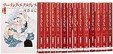 ツーリング・エクスプレス 文庫 全14巻 完結セット (白泉社文庫)