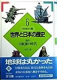 大航海の時代 (ファミリー版 世界と日本の歴史)