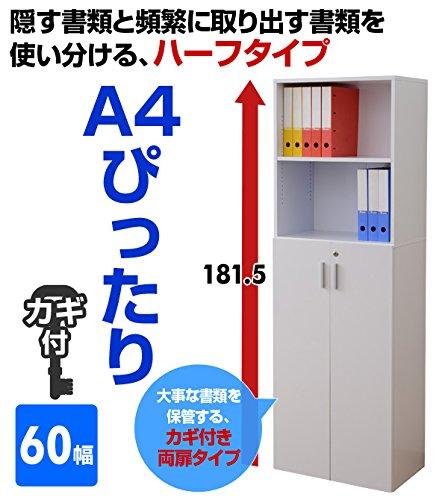 山善(YAMAZEN) 本棚 両開き/ハーフ(幅60 高さ181.5) 鍵付き 5段 ホワイト CEB-1860HD(WH)