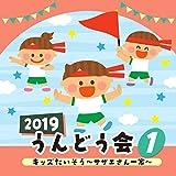 2019うんどう会(1)キッズたいそう~サザエさん一家~