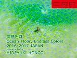 CRP JAPAN 海底色彩 Ocean Floor, Endless Colors 2016-2017 Vol.1
