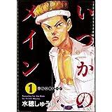 いつかのメイン 全8巻セット (ヤングジャンプコミックス)