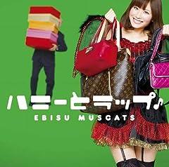 恵比寿マスカッツ「勝手にゴンザレス」のジャケット画像