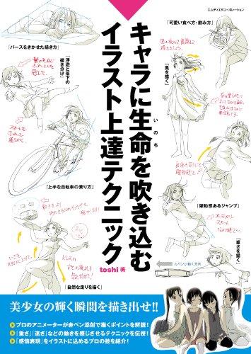 Amazon.co.jp: キャラに生命を吹き込むイラスト上達テクニック 電子書籍: toshi: Kindleストア