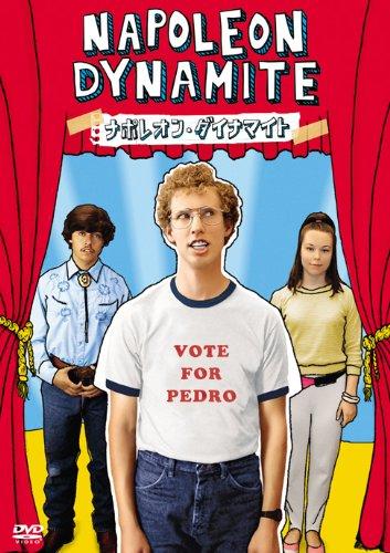 ナポレオン・ダイナマイト [DVD]