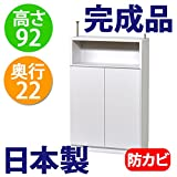日本製 完成品 カウンター下収納 薄型 ハイタイプ 奥行22 高さ92cm (60幅 扉タイプ, ホワイト)