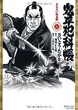鬼平犯科帳 21 (SPコミックス)