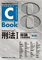 C-Book  &#21009;&#27861;I <&#31532;2&#29256;> (PROVIDENCE&#12471;&#12522;&#12540;&#12474;)