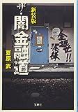新装版 ザ・闇金融道 (宝島SUGOI文庫 A な 1-6)