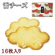 東京かみなり舎 雷チーズ クッキー サブレ 16個入り 洋菓子 和菓子 スイーツ