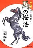 山下秀樹 水墨・墨彩画による 馬の描法: 年賀状を描く・色紙や和紙に描く