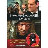 シャーロック・ホームズの冒険 6 ( 英日対訳ブック+特典DVD付 ) SHD-2406B