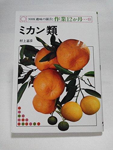 NHK趣味の園芸・作業12か月 21  ミカン類