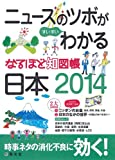 なるほど知図帳 日本 2014 (地図帳 | マップル)