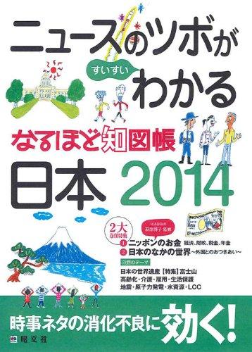 なるほど知図帳 日本 2014 (地図帳 | マップル)の詳細を見る