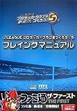 J.LEAGUE プロサッカークラブをつくろう!5 プレイングマニュアル