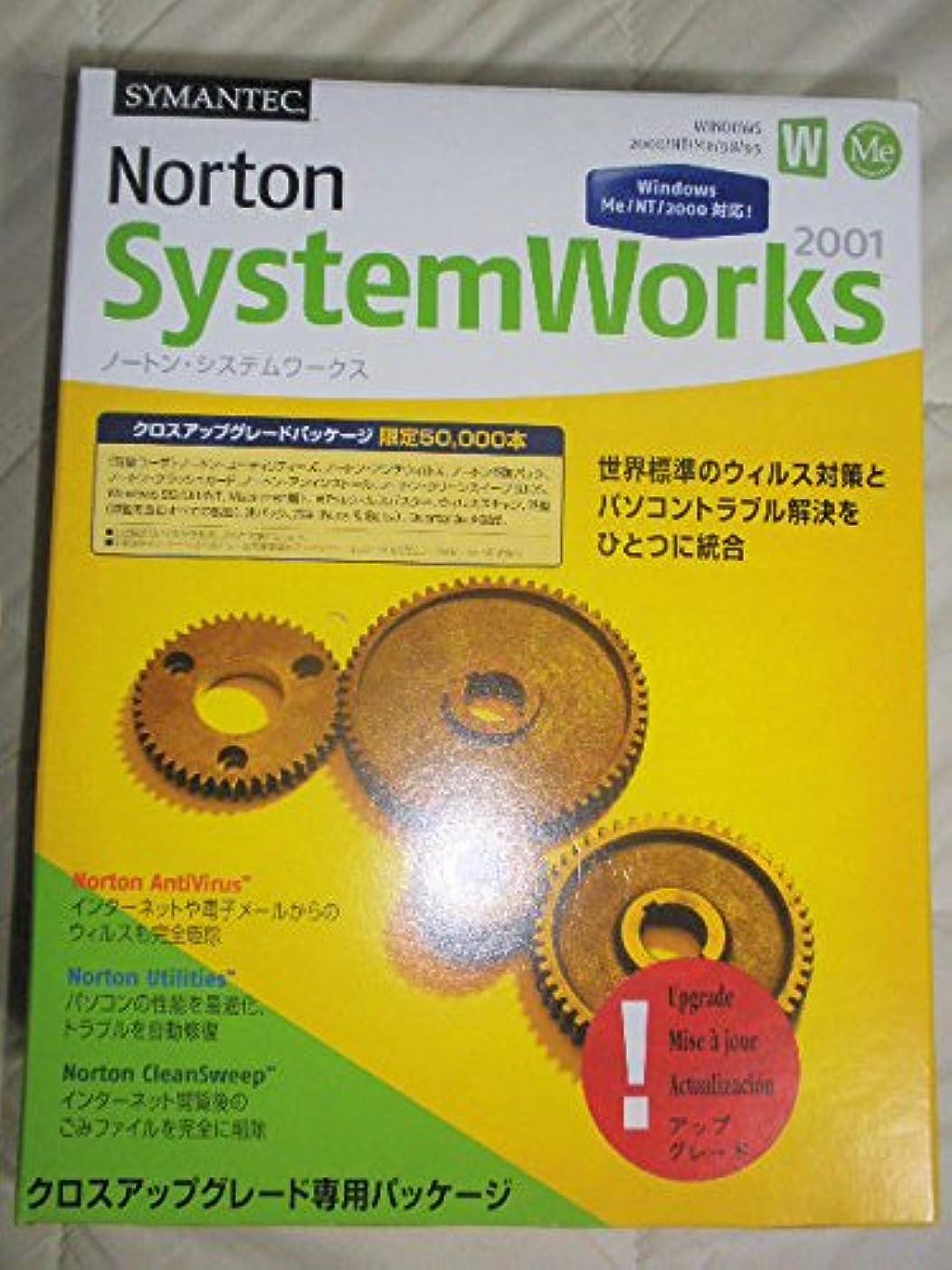 マガジンマルコポーロ不正ノートン システムワークス 2001 クロスアップグレード版 win/ mac