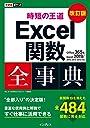 できるポケット 時短の王道 Excel関数全事典 改訂版 Office 365 Excel 2019/2016/2013/2010対応