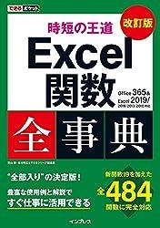 できるポケット 時短の王道 Excel関数全事典 改訂版 Office 365 & Excel 2019/2016/2013/2010対応