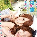 たびとも 桜木凛×希崎ジェシカ