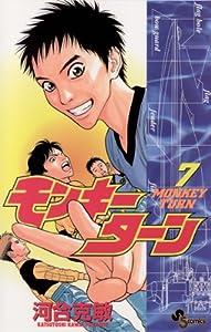モンキーターン(7) (少年サンデーコミックス)