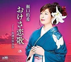 瀬口侑希「おけさ恋歌」のジャケット画像