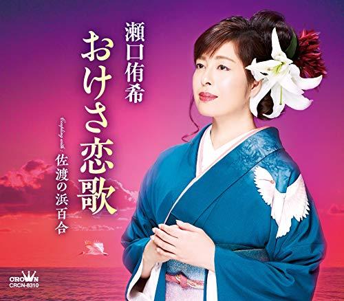 おけさ恋歌/佐渡の浜百合