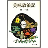 美味放浪記 (中公文庫 A 69-2)