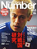 Sports Graphic Number (スポーツ・グラフィック ナンバー) 2014年 1/16号 [雑誌]