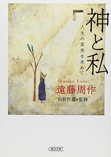 神と私 人生の真実を求めて (朝日文庫)の詳細を見る