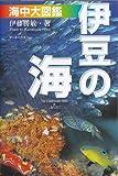 伊豆の海 海中大図鑑 画像