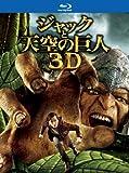 ジャックと天空の巨人 3D&2Dブルーレイセット(2枚組)(初回限定版) [Blu-ray] 画像