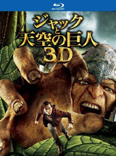 ジャックと天空の巨人 3D&2Dブルーレイセット(2枚組)(初回限定版) [Blu-ray]の詳細を見る