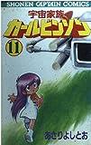 宇宙家族カールビンソン 11 (少年キャプテンコミックス 113)