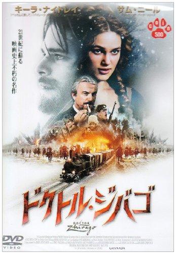 ドクトル・ジバゴ [DVD]の詳細を見る