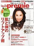 日経 Health premie (ヘルス プルミエ) 2011年 11月号 [雑誌]
