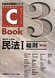 C-Book 民法I <第4版> (PROVIDENCEシリーズ)